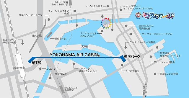 横浜エアキャビン