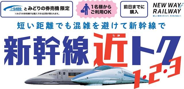 新幹線近トク1.2.3