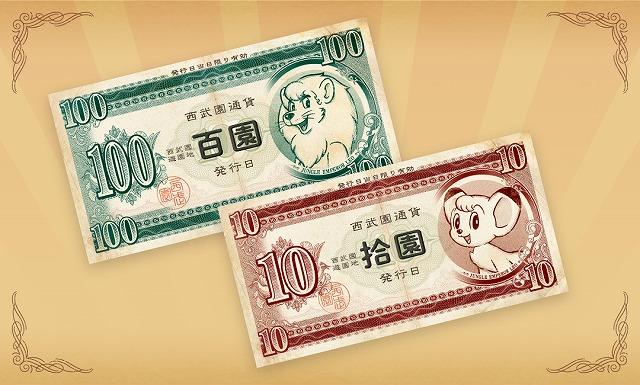 西武園通貨