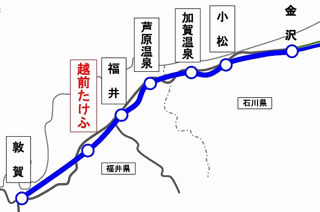 越前たけふ駅