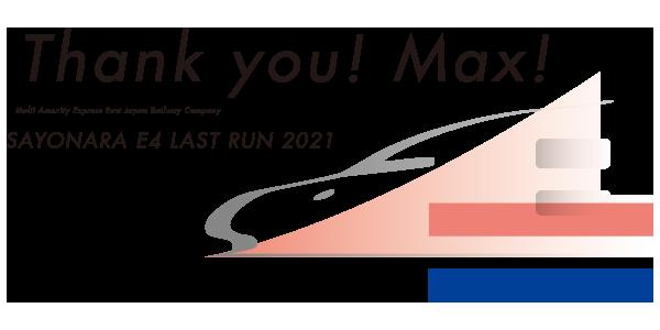 さよならMaxE4系ロゴ