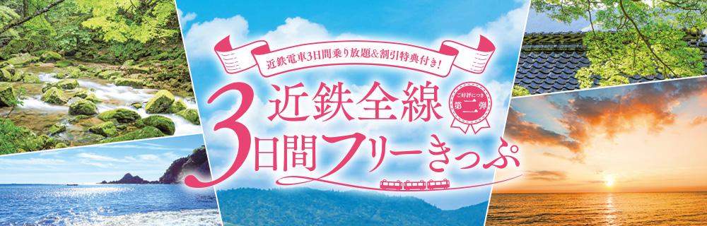 近鉄3日間フリーきっぷ