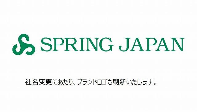 スプリング・ジャパン新ロゴ