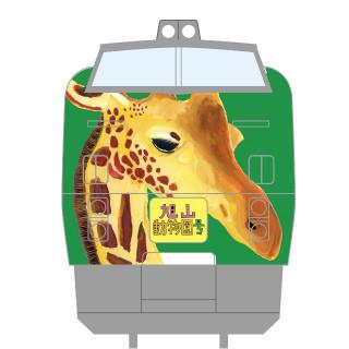旭山動物園号