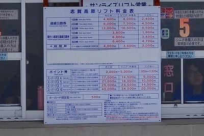 志賀高原リフト料金表